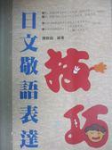 【書寶二手書T1/語言學習_OJF】日文敬語表達_陳樹銘