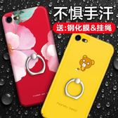 iphone8手機殼蘋果7plus女款6s套X個性創意oppor9r9splus硬殼【快速出貨超夯八折】