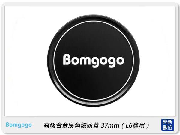 Bomgogo Govision 高級合金廣角鏡頭蓋 37mm L6適用 (AV044,公司貨)