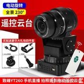 自拍桿 致峰YT260全景電動云臺遙控旋轉索尼QX攝像頭GOPRO手機直播間運動相機穩 爾碩 雙11