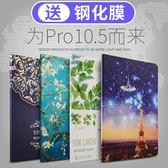 蘋果ipad pro10.5英寸保護套新10寸平板電腦殼ipad pro9.7保護套   魔法鞋櫃