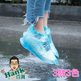 ★Hank百貨★彩色加厚 防水鞋套 雨靴套 雨鞋套 防滑鞋套 厚底鞋套 雨天必備用品【F0334】