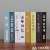 新中式文藝中文假書仿真書裝飾品擺件道具書柜書模型創意新書房 生活樂事館NMS