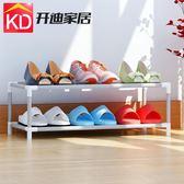 開迪現代家用多層鞋柜加厚簡易鞋架組裝組合鞋架子鞋柜防塵收納架