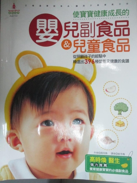 【書寶二手書T6/保健_E9D】使寶寶健康成長的嬰兒副食品&兒童食品_高時煥