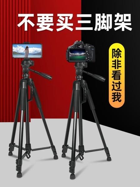 三腳架 相機三腳架單反三角架手機支架自拍for佳能便攜微單vlog手持攝影直播小型專業 MJ米家