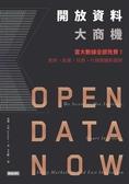 (二手書)開放資料大商機:當大數據全部免費!創新、創業、投資、行銷關鍵新趨勢