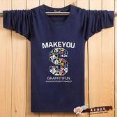 秋純棉男士t恤長袖 加肥加大尺碼寬鬆圓領男裝T恤 『尚美潮流閣』