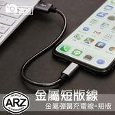 金屬彈簧充電線-短版 2.4A快充傳輸線 iPhone X/i8 Type-C Micro USB QC快充線 ARZ