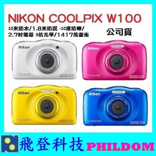 登錄送漂浮腕帶! Nikon 尼康 COOLPIX W100 相機 10米防水 公司貨 保固一年 S33 可參考
