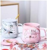 情侶對杯送禮情侶杯子女一對馬克杯帶蓋勺陶瓷杯子創意個性潮流辦公室水杯 芊墨 上新