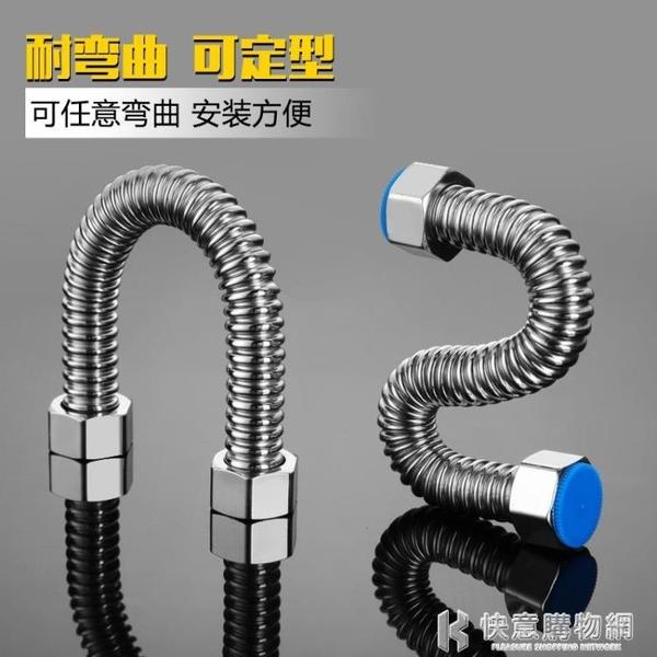 304不銹鋼波紋管熱水器冷熱家用金屬進水軟管4分馬桶上水防爆水管  快意購物網