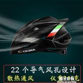 騎行頭盔一體成型自行車頭盔男女裝備公路車頭盔山地車頭盔 全館88折