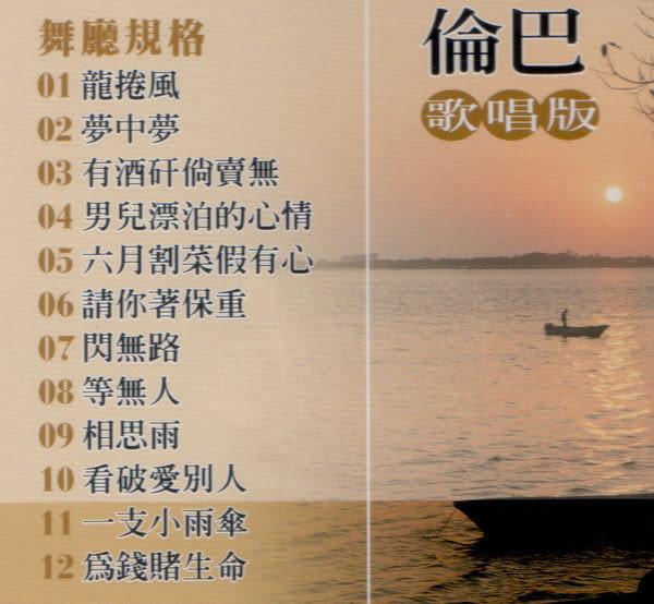 歌唱版 歌唱舞曲 倫巴 6 CD (音樂影片購)