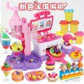 黏土玩具 無毒橡皮泥模具工具套裝兒童冰淇淋機玩具女孩彩泥超輕粘土 CP2572【甜心小妮童裝】