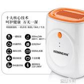 除濕器 家用臥室迷你抽濕機靜音地下室抽濕器乾燥機吸濕除濕機LX 220v