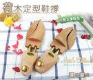 ○糊塗鞋匠○ 優質鞋材 A17 荷木定型鞋撐 皮鞋防皺 定型 收網 實木材質 防臭吸溼