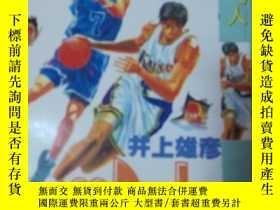 二手書博民逛書店籃球飛人罕見16Y21714 井上雄彥 中國華僑出版社