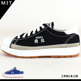 男女款 飛馬 MIT帆布無鋼頭鐵皮屋頂板模工適用側邊縫線 板模鞋 土水鞋 帆布鞋 工作鞋 59鞋廊
