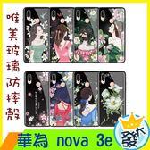 華為 nova 3e 手機殼 軟邊玻璃手機殼 少女玻璃殼 防刮強化玻璃殼 唯美手機殼 送同款滿版保護貼