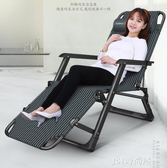 折疊躺椅午休多功能成人午睡床靠背沙灘懶人家用涼椅逍遙便攜椅子qm    JSY時尚屋