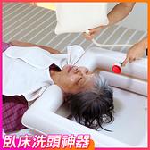 臥床洗頭神器 HAR6006 床上洗頭 洗頭 坐月子 臥床 臥床洗頭