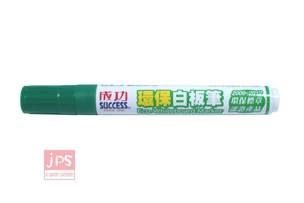 [成功] 13074環保標章白板筆-綠