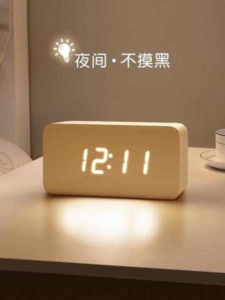 鬧鐘學生專用電子時鐘床頭鐘表智慧2021新款帶夜光兒童靜音男女孩 1995生活雜貨