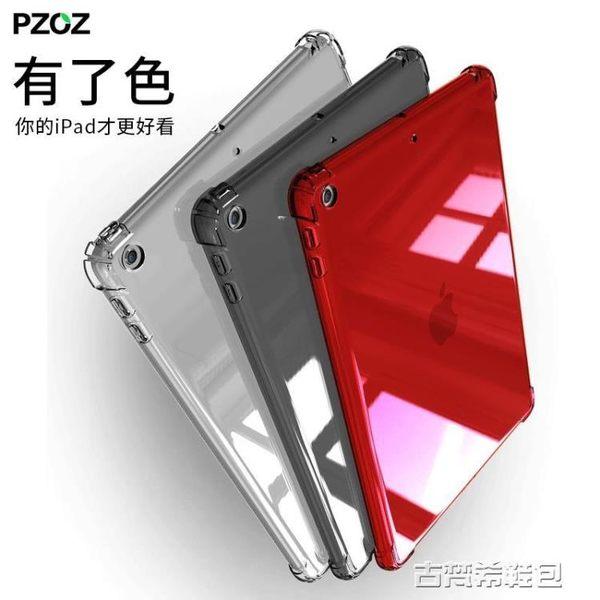 ipda保護套 蘋果ipad新款保護套9.7寸平板電腦網紅防摔硅膠軟殼paid氣囊全包 古梵希