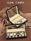 手錶收納盒 手表盒收納盒家用簡約高檔禮物包裝展示盒手表眼鏡一體【快速出貨八折下殺】