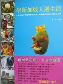 【書寶二手書T2/地理_JFA】學新加坡人過生活_但敏