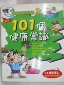 【書寶二手書T4/少年童書_DDZ】101個健康常識_booksori