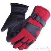 保暖手套 男女士冬季防風寒PU韓版加厚騎行騎車 滑雪手套 水晶鞋坊