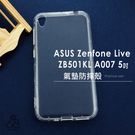 E68精品館 防摔殼 ASUS Zenfone Live ZB501KL A007 5吋 手機殼 空壓殼