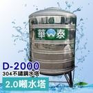 【C.L居家生活館】2000L圓底不鏽鋼...