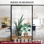 家用浴室窗戶遮光透光不透明磨砂玻璃貼紙衛生間推拉門裝飾窗花膜 NMS漾美眉韓衣