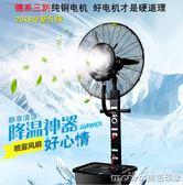 工業噴霧電風扇商用戶外降溫加水冷氣加冰水霧加濕霧化壁掛落地扇igo 美芭