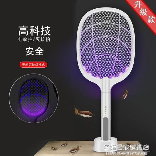 二合一電蚊拍可充電式家用強力超強多功能滅蚊子電蒼蠅拍電池兩用 NMS名購新品