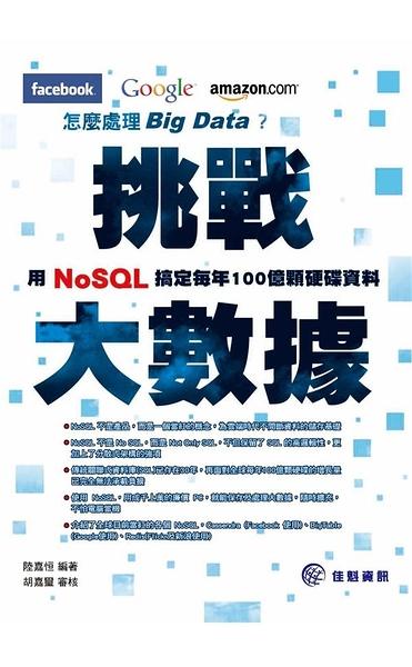 (二手書)挑戰大數據,Facebook、Google、Amazon怎麼處理Big Data?:用NOSQL搞定每..