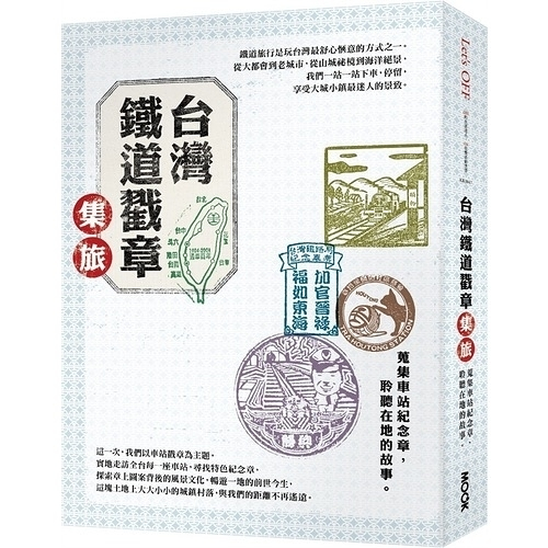 Let s OFF台灣鐵道戳章集旅(蒐集車站紀念章.聆聽在地的故事)