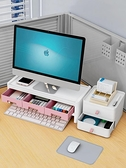 電腦增高架 臺式電腦增高架子顯示器屏幕底座筆記本辦公室桌面收納 晶彩 99免運LX