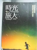 【書寶二手書T4/翻譯小說_JJS】時光旅人_陳可崗, 馬雷特