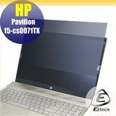 【Ezstick】HP Pavilion 15-cs0068TX 15-cs0069TX 筆記型電腦防窺保護片 ( 防窺片)