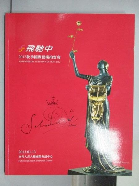 【書寶二手書T6/收藏_QKK】Artemperor Autumn Auction 2012