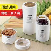 一件85折-奶粉罐密封罐防潮透明塑料茶葉蜂蜜檸檬罐子食品雜糧儲物罐