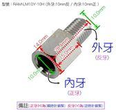 【尋寶趣】外牙10mm反 / 內牙10mm正 加高螺絲 轉換螺絲 後照鏡 轉接螺絲 RAM-LM10Y-10H