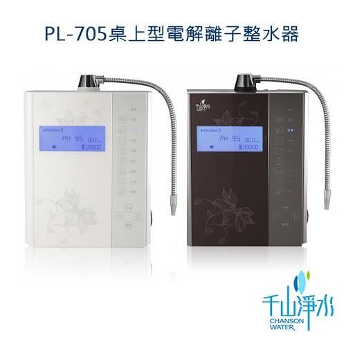 千山淨水  桌上型-觸控電解離子活水機  (七枚十二槽)  PL-705T / PL-705W