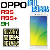 OPPO A75s A75 A73 R9S R9S PLUS A57 A3 鋼化玻璃貼 9H 保護貼 2.5D 非滿版【采昇通訊】