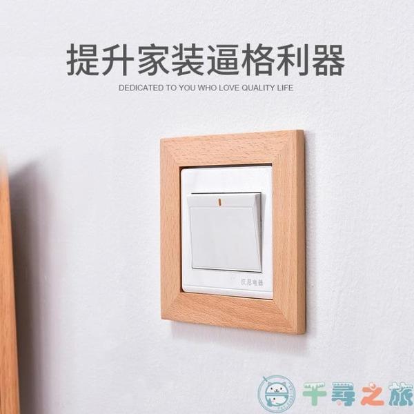 實木開關貼裝飾墻貼家用墻壁插座燈保護套框簡約北歐裝飾框【千尋之旅】