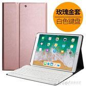 iPad air2鍵盤保護套蘋果平板air藍芽2018新版iPad薄皮套igo 溫暖享家